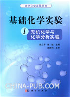 基础化学实验.1.无机化学与化学分析实验