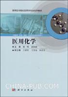 医用化学(供临床、护理、检验、中医等专业教学使用)[按需印刷]