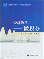 经济数学--微积分(第2版)