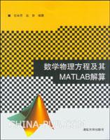 数学物理方程及其MATLAB解算