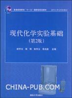 现代化学实验基础(第2版)(配光盘)