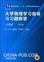 大学物理学习指导与习题解答.少学时(第2版)