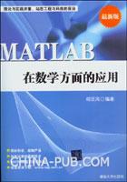 MATLAB在数学方面的应用