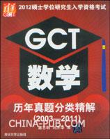 2012硕士学位研究生入学资格考试GCT数学历年真题分类精解(2003-2011)