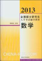 2013全国硕士研究生入学考试辅导教材.数学