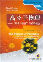 """高分子物理:""""结构与性能""""背后的概念(英文版.原书第3版)"""