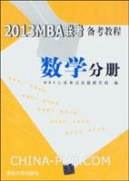 2013MBA联考备考教程.数学分册