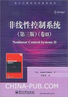 (特价书)非线性控制系统(第三版)(卷Ⅱ)