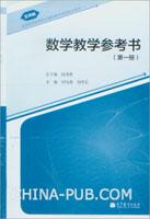 数学教学参考书(第一册)