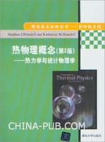 热物理概念:热力学与统计物理学(第2版)(英文影印版)