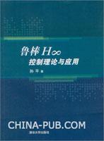 鲁棒H∞控制理论与应用
