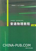 普通物理教程(上册)
