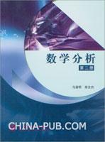 数学分析(第2册)