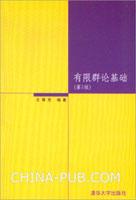 有限群论基础(第2版)