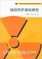 辐射防护基础教程