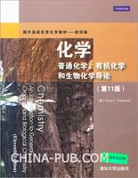 化学――普通化学、有机化学和生物化学导论(第11版)