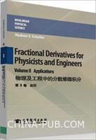 物理及工程中的分数维微积分: 第II卷 应用(英文版)