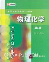 物理化学(第6版)英文影印版