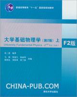 大学基础物理学(第2版) 上 F2版