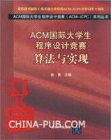 ACM国际大学生程序设计竞赛:算法与实现