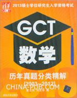 2013硕士学位研究生入学资格考试GCT数学历年真题分类精解(2003-2012)