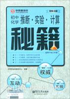 (特价书)推断・实验・计算秘籍:初中化学(双色)