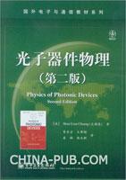 光子器件物理(第二版)