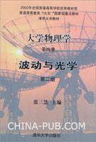 大学物理学(第四册)波动与光学(第二版)