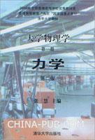 大学物理学(第一册)力学(第二版)