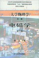 大学物理学(第3册)电磁学(第二版)
