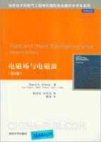 电磁场与电磁波(第2版)