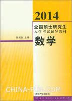 2014全国硕士研究生入学考试辅导教材 数学