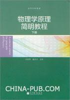 物理学原理简明教程(下册)
