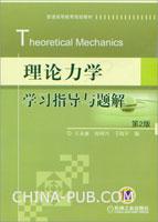 理论力学学习指导与题解(第2版)