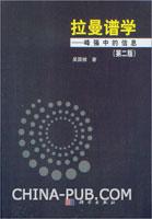 拉曼谱学:峰强中的信息(第二版)