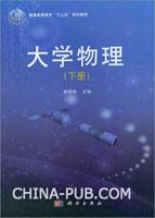 大学物理(下册)[按需印刷]