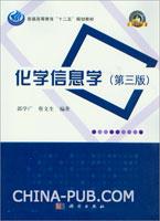 化学信息学(第3版)
