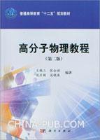 高分子物理教程(第2版)