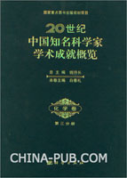20世纪中国知名科学家学术成就概览・化学卷 第三分册(精装)