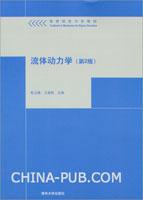 流体动力学(第2版)