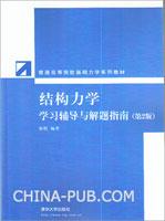 结构力学学习辅导与解题指南(第2版)