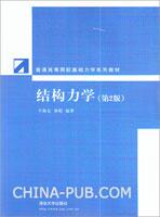 结构力学(第2版)