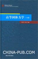 高等固体力学(上册)(精)