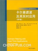 卡尔曼滤波及其实时应用(第4版)
