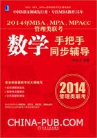(特价书)2014 MBA/MPA/MPAcc 管理类联考数学手把手同步辅导
