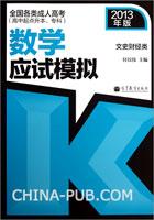 数学应试模拟(文史财经类)(2013年版)