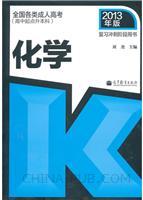 复习冲刺阶段用书 化学 (2013年版)