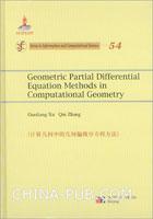 计算几何中的几何偏微分方程方法(英文精装版)