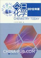 今日化学(2012年版)