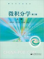 微积分学・上(第2版)